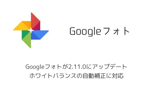 【アプリ】Googleフォトが2.11.0にアップデート ホワイトバランスの自動補正に対応