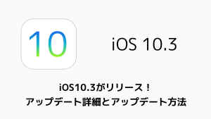【速報】iOS10.3がリリース!アップデート詳細とアップデート方法