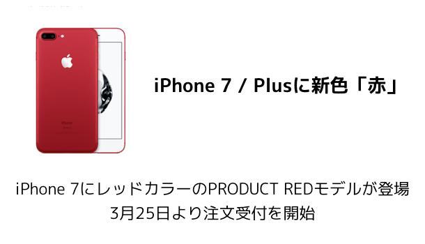 【新製品】iPhone 7にレッドカラーのPRODUCT REDモデルが登場 3月25日より注文受付を開始