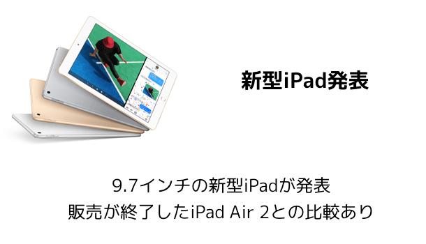 【新製品】9.7インチの新型iPadが発表 販売が終了したiPad Air 2との比較あり