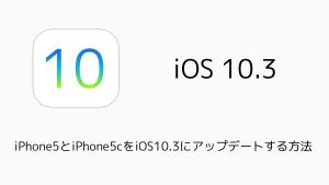 【iOS10.3】iPhone5やiPhone5cをiOS10.3にアップデートする方法