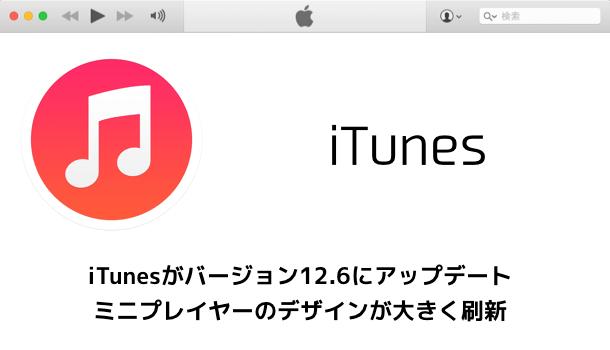 【iTunes 12】バージョン12.6にアップデート ミニプレイヤーのデザインが大きく刷新