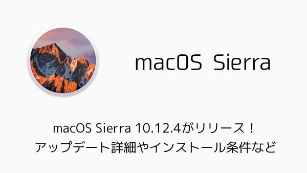 【Mac】macOS Sierra 10.12.4がリリース!アップデート詳細やインストール条件など