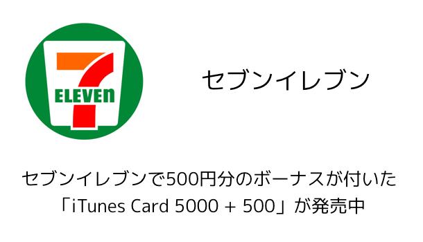 【キャンペーン】セブンイレブンで500円分のボーナスが付いた「iTunes Card 5000 + 500」が発売中