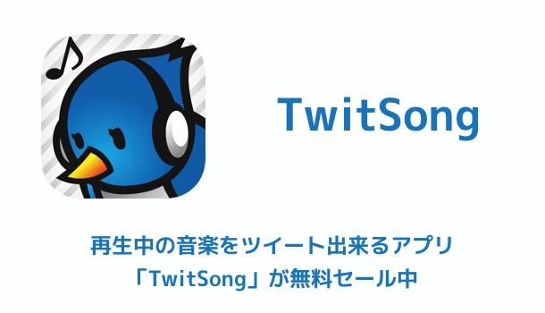 【アプリ】iPhoneやMacで再生中の音楽をツイート出来るアプリ「TwitSong」が無料セール中