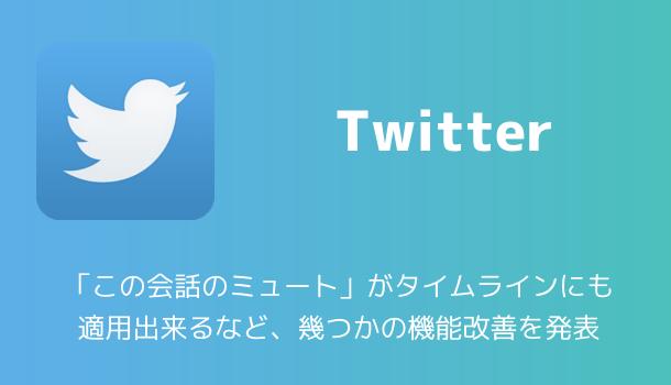 【Twitter】「この会話のミュート」がタイムラインにも適用出来るなど、幾つかの機能改善を発表
