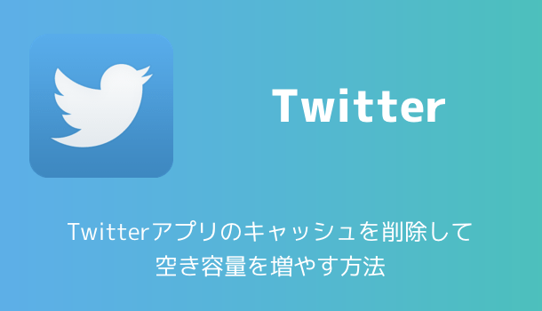 twitter-20170309_up