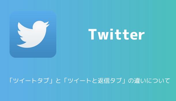 【Twitter】「ツイートタブ」と「ツイートと返信タブ」の違いについて