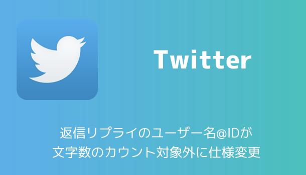 【Twitter】返信リプライのユーザー名@IDが文字数のカウント対象外に仕様変更