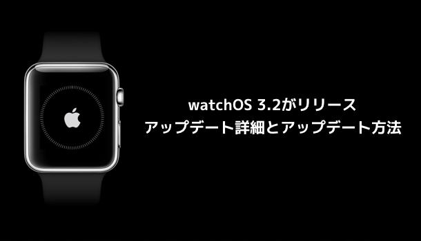 【Apple Watch】watchOS 3.2がリリース アップデート詳細とアップデート方法