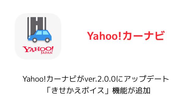 【アプリ】Yahoo!カーナビがver.2.0.0にアップデート 「きせかえボイス」機能が追加