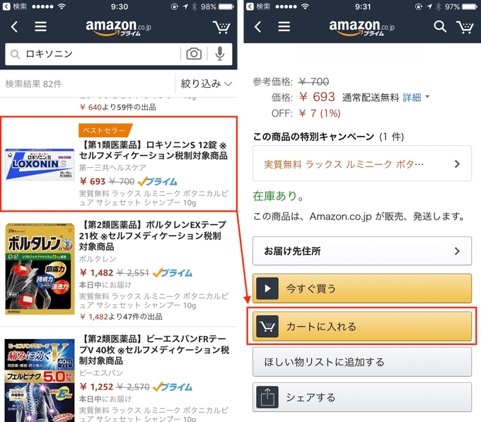 1_amazon-medical-20170419_up