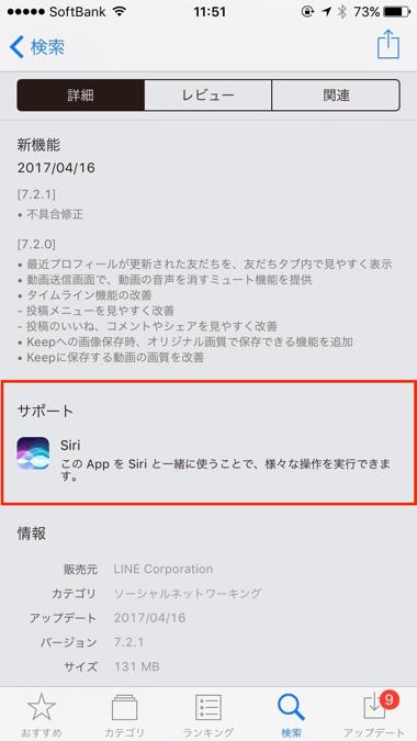 App Storeのアプリダウンロード画面で「サポート」を確認するとSiriの対応可否がわかる。