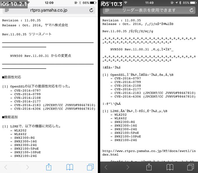 via:http://www.rtpro.yamaha.co.jp/RT/docs/relnote/NVR500/relnote_11_00_35.txt