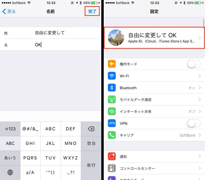 Apple IDの名前を変更する手順4