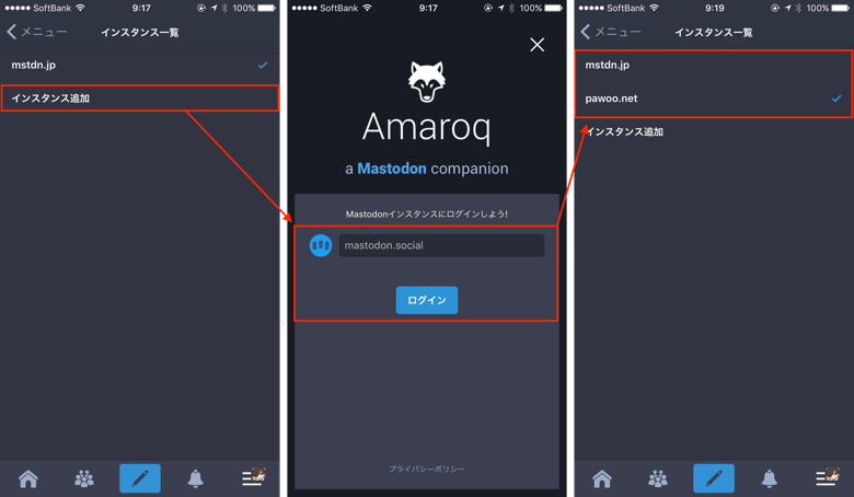 5_Amaroq for Mastodon_20170426_up