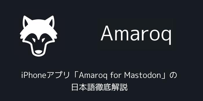 【マストドン】iPhoneアプリ「Amaroq for Mastodon」の日本語徹底解説