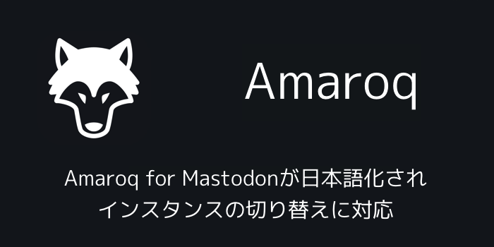 Amaroq for Mastodon_20170426
