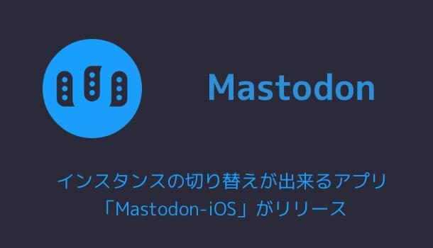 【Mastodon】インスタンスの切り替えが出来るアプリ「Mastodon-iOS」がリリース