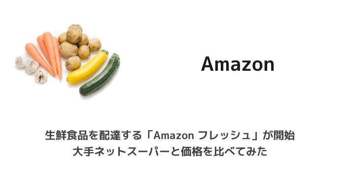 【Amazon】生鮮食品を配達する「Amazon フレッシュ」が開始 大手ネットスーパーと価格を比べてみた