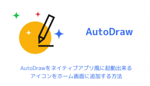 【iPhone】AutoDrawをネイティブアプリ風に起動出来るアイコンをホーム画面に追加する方法