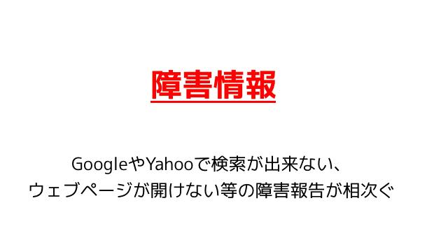 【障害】GoogleやYahooで検索が出来ない、ウェブページが開けない等の障害報告が相次ぐ