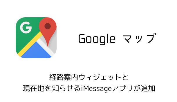 【Googleマップ】経路案内ウィジェットと現在地を知らせるiMessageアプリが追加