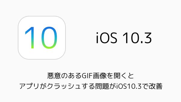iOS10.3-imageIO-20170409 (1)