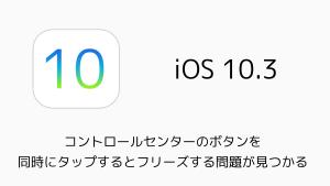 【LINE】Siri「続きの操作はAppで行う必要があります」の原因と対処方法