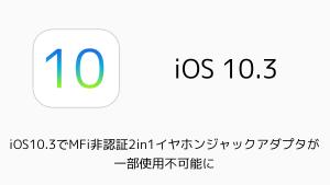【iPhone】悪意のあるGIF画像を開くとアプリがクラッシュする問題がiOS10.3で改善