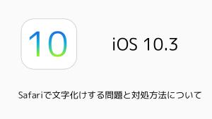 【iPhone】iOS11で32bitアプリのサポートが終了する見方が強まる