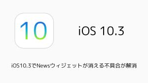 【iPhone】iOS10.3でiOS10.2.1で消えたNewsウィジェットが復活