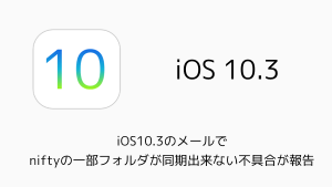 【iPhone】iOS10.3でNewsウィジェットが消える不具合が解消