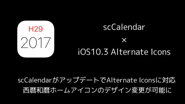【アプリ】scCalendarがアップデートでAlternate Iconsに対応