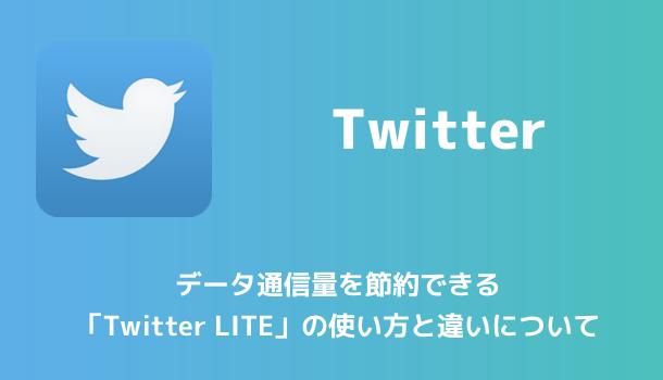 【Twitter】データ通信量を節約できる「Twitter LITE」の使い方と違いについて