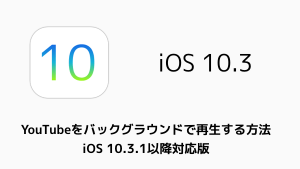 【iPhone】YouTubeをバックグラウンドで再生する方法 iOS 10.3.1以降対応版