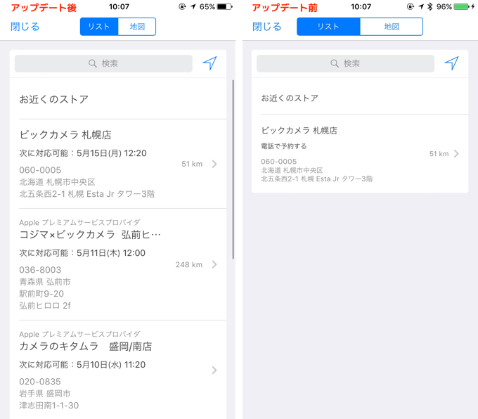 1_AppleSupport-20170510_up