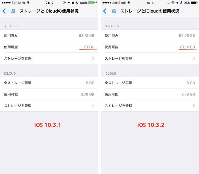 1_iOS_Update_20170516_up (1)