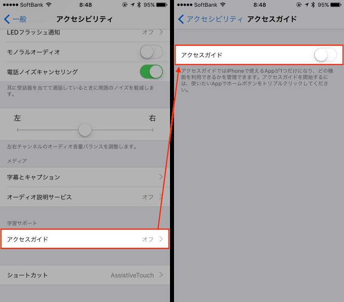 2_AccessGuide_20170504_up