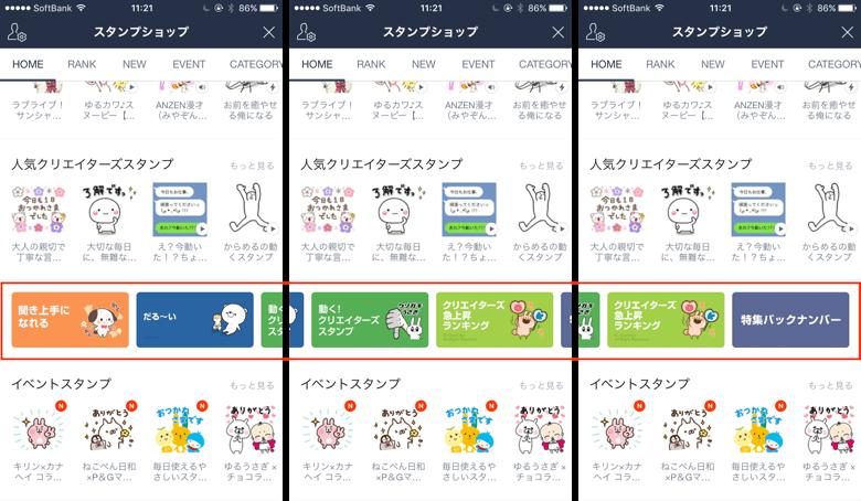 2_LINE_20170525_up
