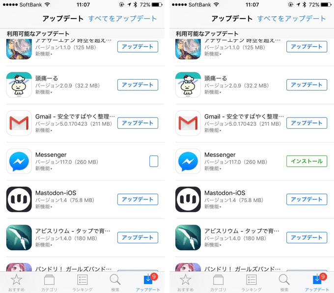 2_iphone7_bug_20170511_up