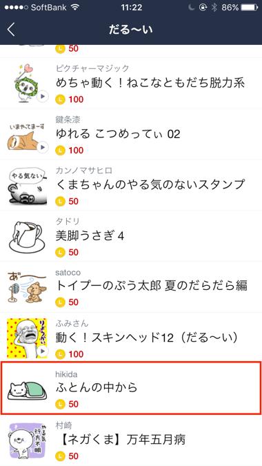 3_LINE_20170525_up