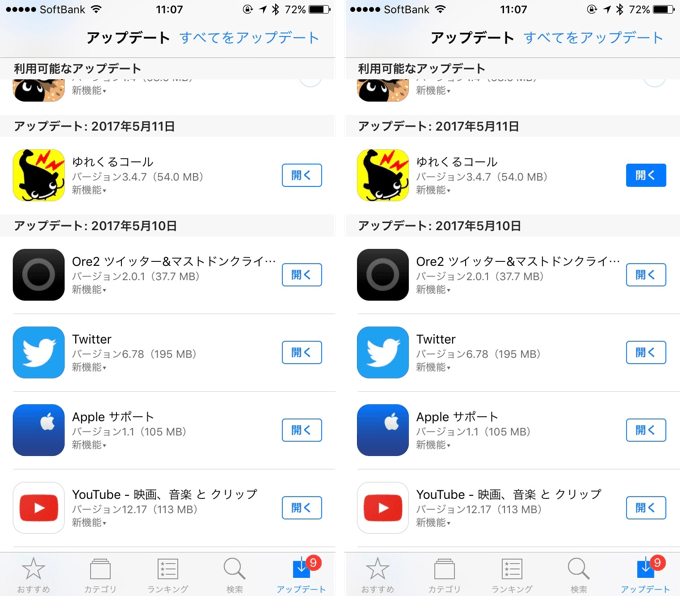 3_iphone7_bug_20170511_up