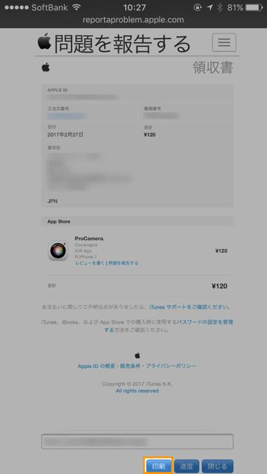 6_receipt-20170501_up2 (1)