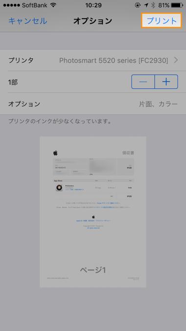 7_receipt-20170501_up