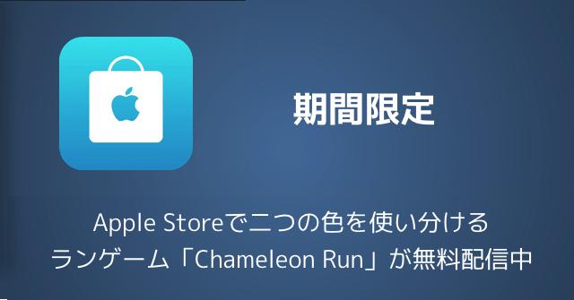 【期間限定】Apple Storeで二つの色を使い分けるランゲーム「Chameleon Run」が無料配信中