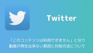 【Twitter】「このコンテンツは利用できません」となり動画が再生出来ない原因と対処方法について