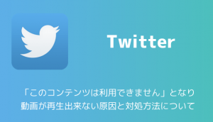 【Twitter】繋がらない、開かない接続障害が発生していた模様 2017年5月5日時点