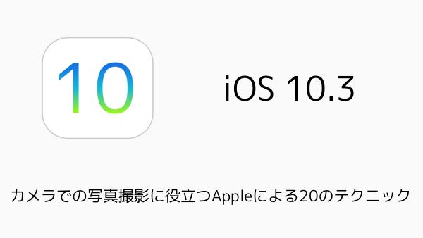 【iPhone】カメラでの写真撮影に役立つAppleによる20のテクニック