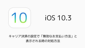 【iPhone&iPad】アプリセール情報 – 2017年5月27日版